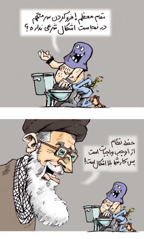 حکم فرو کردن سر متهم و محارب در نجاست و توالت توسط بازجویان و سربازان گمنام