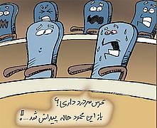 سخنرانی برای صندلیهای سازمان ملل